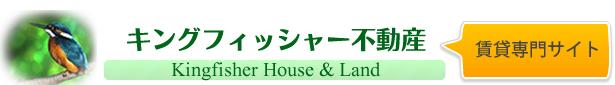 シラチャで最も老舗の不動産会社 Kingfisher不動産